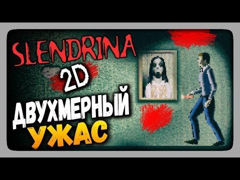 Slendrina 2D Прохождение - ДВУХМЕРНЫХ УЖАС! 👻