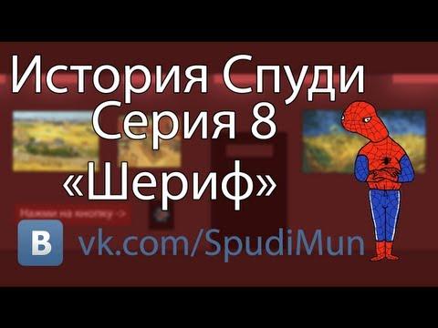 История Спуди - 8 серия (Шериф)