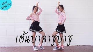 เต้น บาลาชูบาชู Dance Cover By น้องวีว่า พี่วาวาว | อสูรน้อยในตะเกียงแก้ว