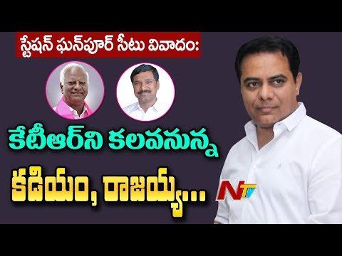 Kadiyam Srihari, Rajaiah to Meet KTR Over Station Ghanpur Ticket Issue