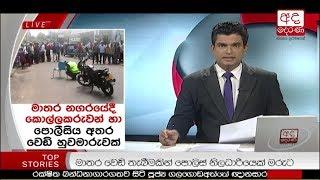 Ada Derana Late Night News Bulletin 10.00 pm - 2018.06.22
