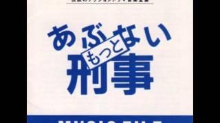 あぶない刑事BGM 第1話「暴走」より【作業用BGM】