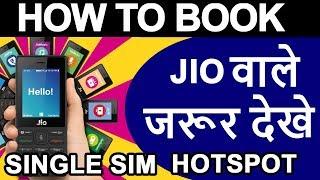 How to Pre Book Jio Phone via Pin Code & Mobile Number | Single Sim, Hotspot | 153 Recharge Plan