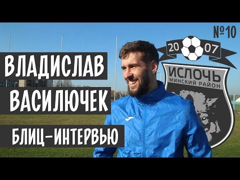 Блиц-интервью №10 | Владислав Василючек