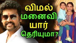விமல் மனைவி யார் தெரியுமா | Tamil Cinema News | Kollywood News | Tamil Cinema Seithigal