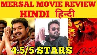 MERSAL MOVIE REVIEW IN HINDI | VIJAY