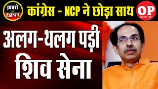 Cong-NCP's Coldness Leaves Shiv Sena Isolated | Dr. Manish Kumar | Capital TV