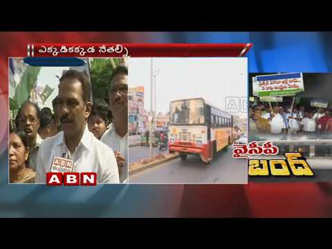 YCP Leader Vangaveeti Radha Krishna face to face over AP Bandh