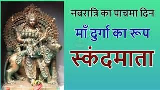 Maa Durga ka Pachma Rup , Navratri ka Pachma Din, Maa Skand
