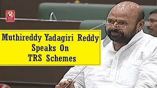 TRS MLA Muthireddy Yadagiri Reddy Speaks On TRS Schemes | TS Legislative Council