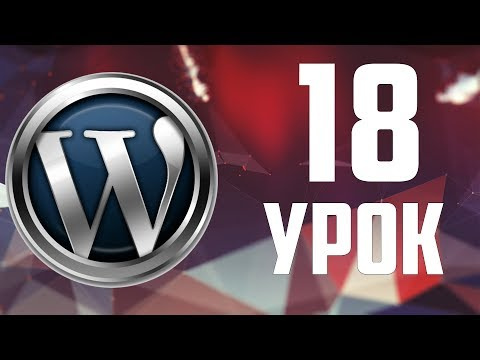 18.Yoast SEO - лучший плагин для SEO в WordPress