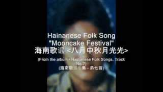 "Hainanese Song -""Mooncake Festival"" 海南歌谣 -""八月中秋月光光"""