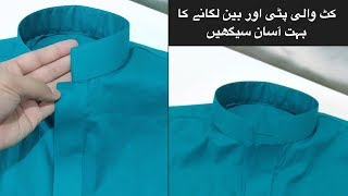 How to make Gents Placket with Cut Ban By The Ambari