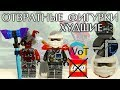 Ужасно плохое Лего Ниндзяго 2017 Подделка LEBQ