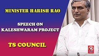 Minister Harish Rao Speech On Kaleshwaram Project | TS Council