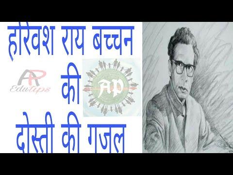 Friendship gazal by/harivansh rai bachan ji/gazal/hindi gazal/harivansh rai bachchan ji ki gazal
