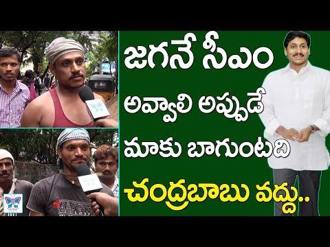 Public Talk On Who Should Be Next CM For Andhra ? | Chandrababu | Ys Jagan | Pawan Kalyan | Politics