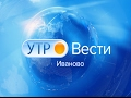 ВЕСТИ ИВАНОВО УТРО от 31 01 17 mp3