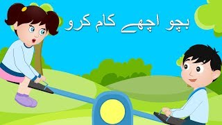 Bacho Achay Kaam Karo and More | بچو اچھے کام کرو | Top Urdu Poems Collection for Kids