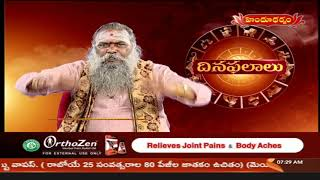 దినఫలాలు | Daily Horoscope | Dr.Jandhyala Sastry | 25th April 2019 | TV5News