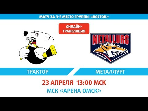 XII Кубок Газпром нефти. 3-4 место. Трактор - Металлург 4:2