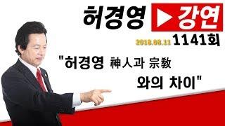 허경영강연1141회'허경영 신인과 종교와의 차이'20180811