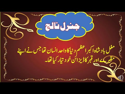 General Knowledge In urdu very important