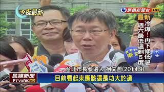 柯文哲推崇蔣經國貢獻 段宜康:湊啥熱鬧?-民視新聞