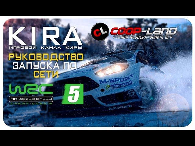 Руководство запуска: WRC 5 FIA World Rally Championship по сети (Fix by REVOLT)