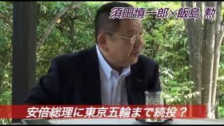 須田慎一郎✕飯島勲緊急対談⑤〜なぜ安倍内閣に二階幹事長?〜