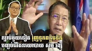 ក្បាច់ រុញទូកពន្លិចទឹក _ The politics of Sam Rainsy will end when Kem Sokha is free | Khan Sovan