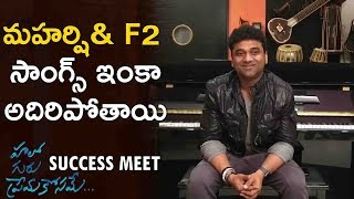 Devi Sri Prasad about the success of Hello Guru Prema Kosame