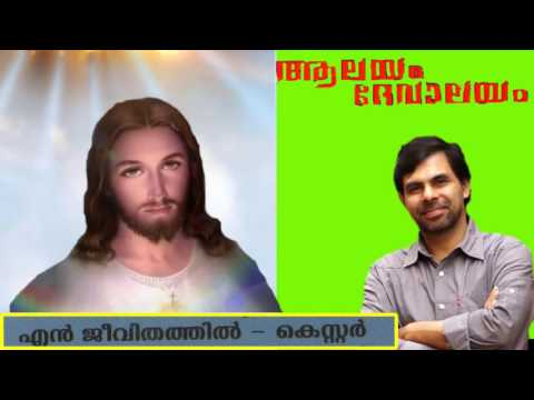 Enn Jeevithathinte | 2016 malayalam christian devotional songs | kester | shibu and jingle