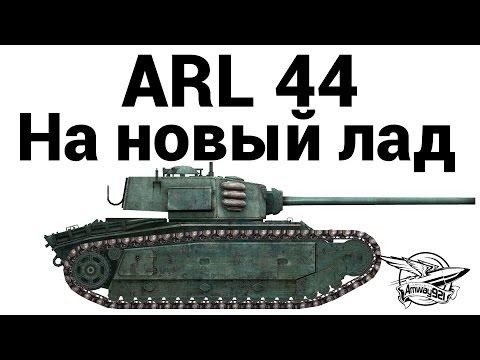 Arl 44 matchmaking
