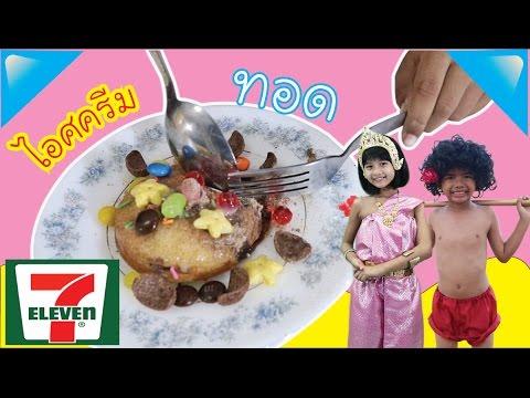 บุกเซเว่น ทำไอศครีมทอด (ไอติมทอด) แสนอร่อย