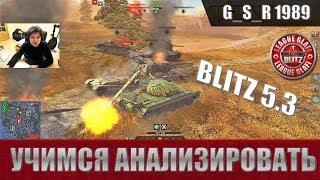 WoT Blitz - Ошибки игроков. Факторы поражения - World of Tanks Blitz (WoTB)
