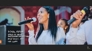 "Hanna Bizuneh ""Tinsaye Yehonew""  - AmlekoTube.com"