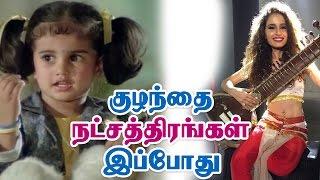 Download குழந்தை நட்சத்திரங்கள் இப்போது - Tamil Child Artist Now 3Gp Mp4