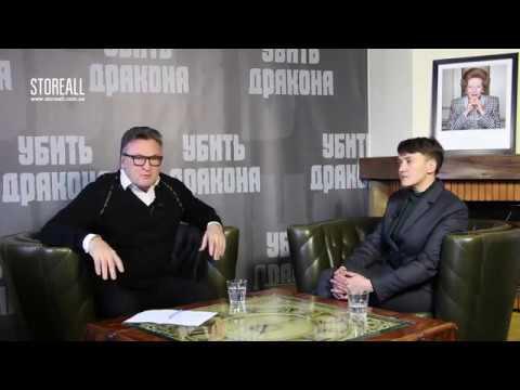 Надежда Савченко и Геннадий Балашов убивают Дракона