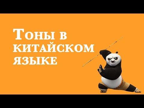 Китайский язык для начинающих   Уроки китайского языка - Тоны в китайском языке