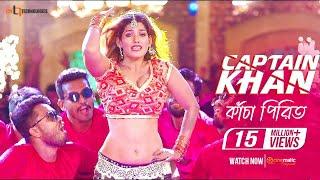 Kancha Pirit Item Song  Shakib Khan  Bubly  Captai