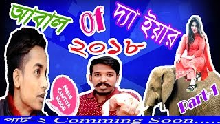 Abal Of The Year | Part 1 | (ROASTED) | 2018 | Funny Video | Top Abal Apu |