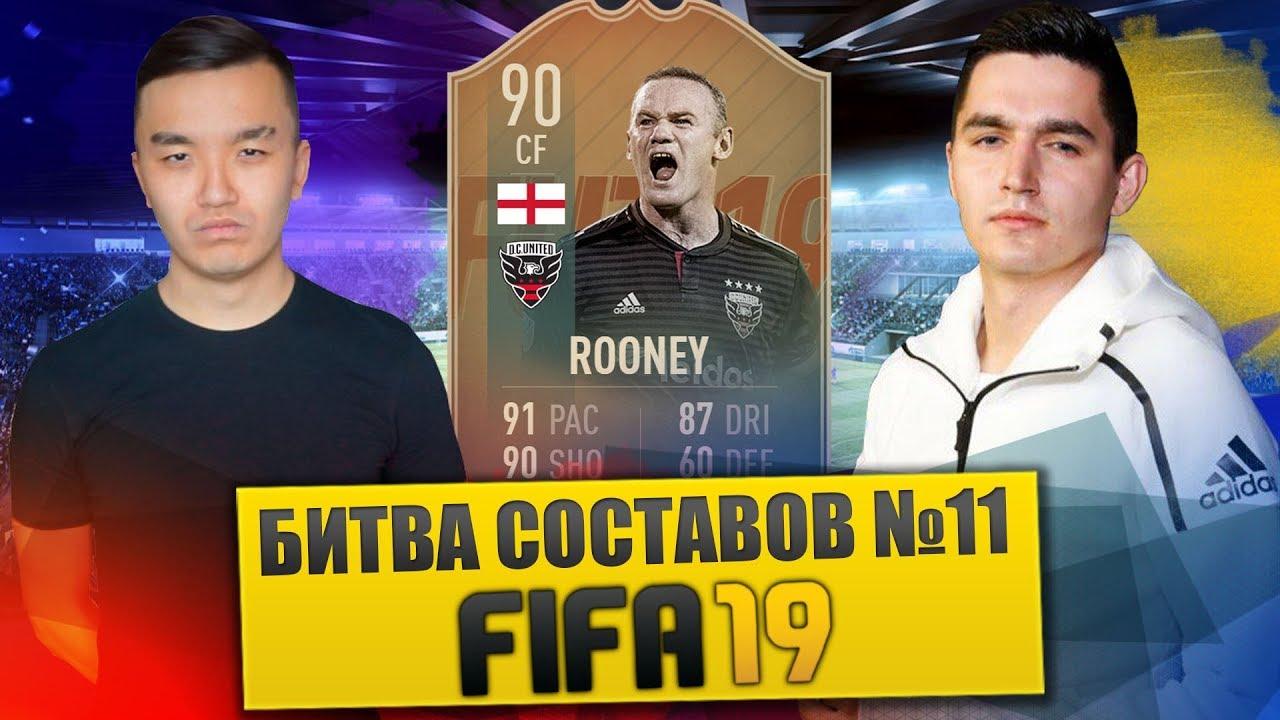 FIFA 19 - БИТВА СОСТАВОВ #11 VS KEFIR - ROONEY 90