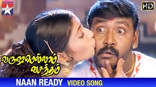 Varushamellam Vasantham Movie Songs | Naan Ready Song | Manoj | Anita | Raghava | Chitra