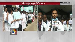 Medico's Protest for Regular Faculty in Adilabad RIMS | TS News Updates