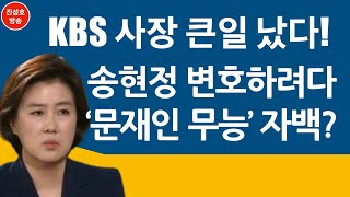 KBS 사장 큰 일 났다! 송현정 변호하려다 '문재인 무능' 자백! (진성호의 직설)