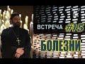 Встреча с молодежью #15. Болезни!!! Протоиерей Андрей Ткачёв