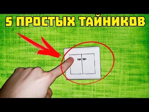 ПРОСТЫЕ ТАЙНИКИ ДОМА - 5 ЛАЙФХАКОВ!