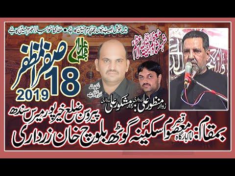 Zakir sayed Gada Hussain Shah Majlis Aza 18 Safar 2019 Goth Balouch Khan Zardari Pirwasan Sindh