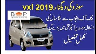 suzuki wagon r vxl 2019 installment complete detail bank of punjab